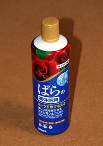 バラの液体肥料(液肥)